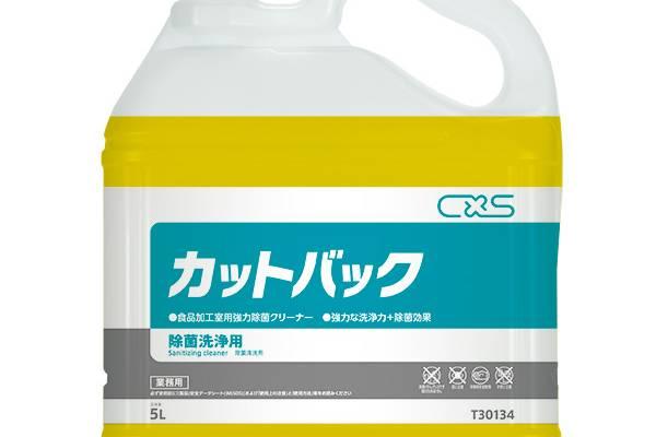ホール用洗剤 カットバック|除菌剤配合のアルカリ性の洗剤です。 食中毒菌も抑え、ガラス・アルミなどにもダメージを与える事無く使用できるホール用汎用洗剤です。原液を10~100倍に希釈して使用するタイプです