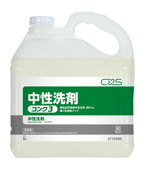 中性洗剤コンク3