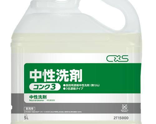 中性洗剤コンク3|食器い洗い用中性洗剤です。3倍に希釈してお使いいただけ、経済的です。食器・調理器具だけでなく、野菜・果物などにもに使用いただけます。
