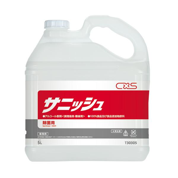 アルコール製剤 サニッシュ5L