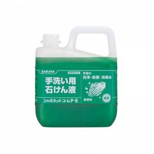 手洗い石けん液 シャボネットユ・ムP-5 5kg