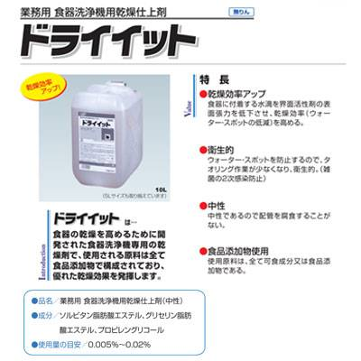 食洗機用リンス洗剤 ドライイット10L#2