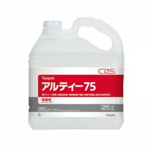 プロ仕様、食品添加物仕様のアルコール除菌剤「アルティー75」