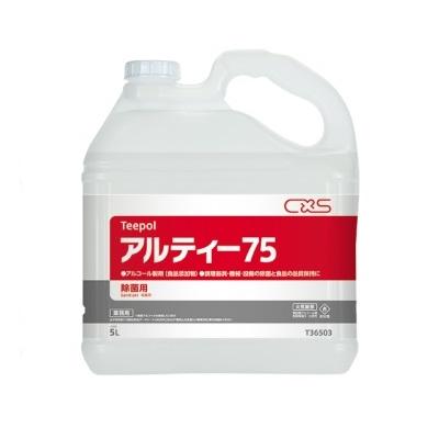 アルコール製剤 アルティー75 5L