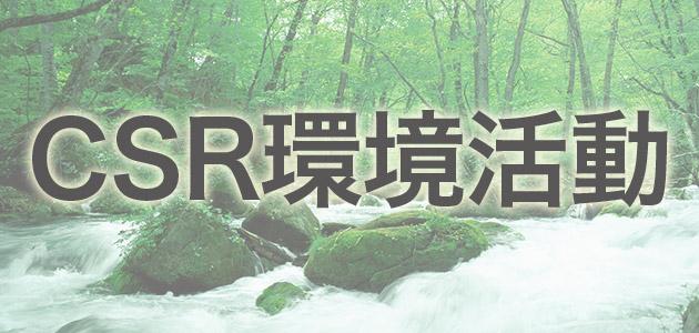 CSR環境活動