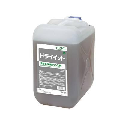 食洗機用リンス洗剤 ドライイット10L