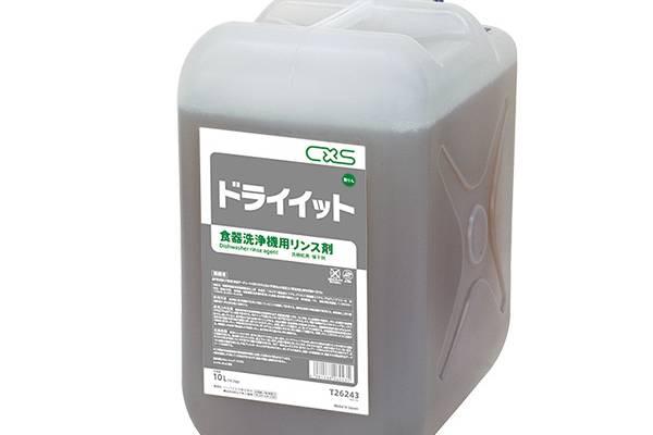 食洗機用リンス洗剤 ドライイット10L|食器洗浄機専用リンス剤です。食器の乾燥を速め、食器の表面にスポットを生成させずに美しく仕上げます。