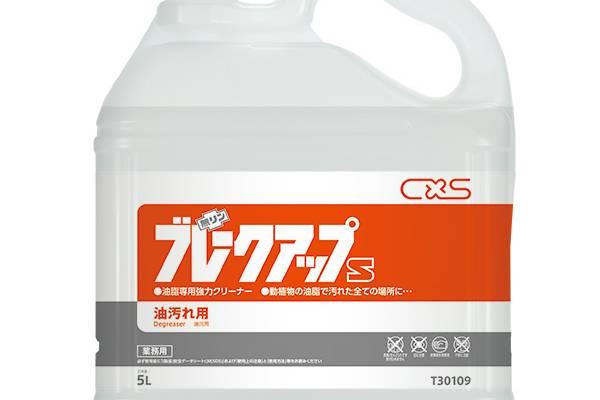ブレークアップS|油脂類の汚れをすばやく落とす油脂専用洗剤、アミン類や緩衝剤配合で持続効果の高い洗剤です。水酸化ナトリウム不使用です。