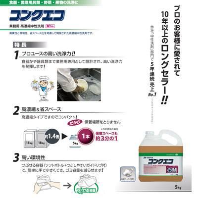 中性洗剤コンクエコ 5kg#2