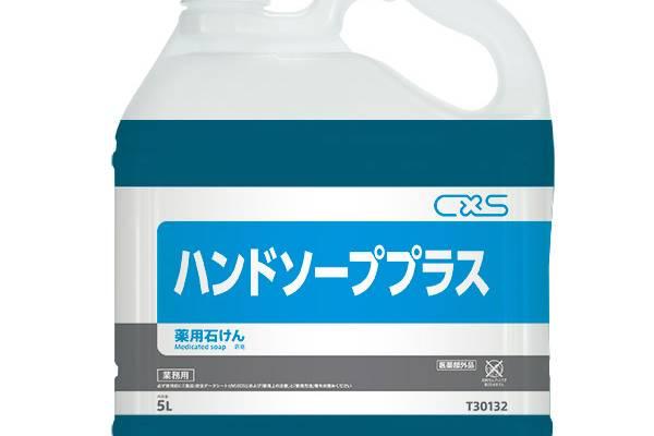 薬用石鹸ハンドソーププラス 5L|優れた洗浄力で手アカ・油汚れ等を落としながら、手指を殺菌消毒します。 有効成分の「トリクロサン」が除菌効果を高め、合成界面活性剤を不使用(ヤシ油脂使用)です。 7倍に薄めて使えますので非常に経済的です