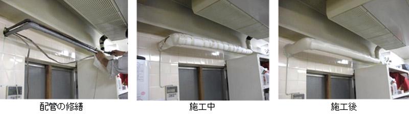 配管の修繕