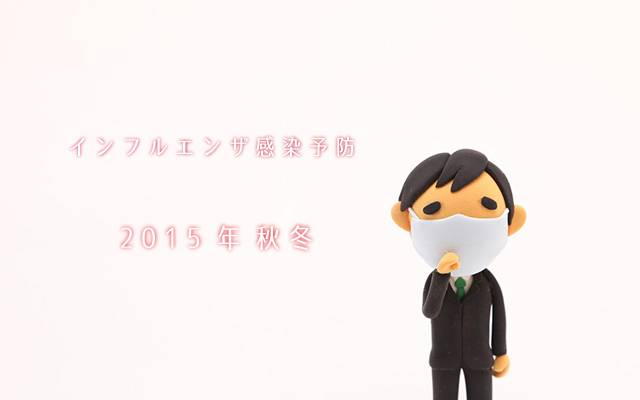 インフルエンザ2015~2016年版【1】