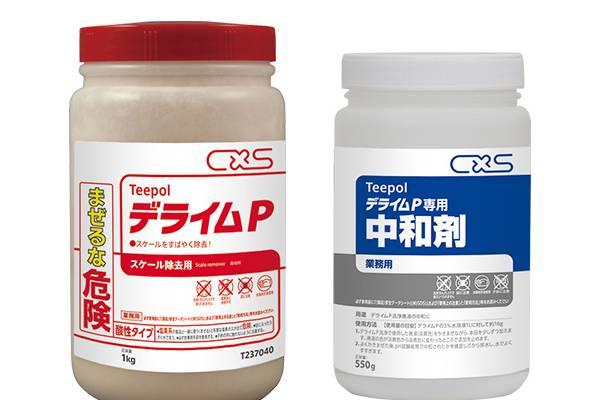 スケール除去剤 デライムP|食洗機などの、頑固なスケールを簡単に溶解除去します。使いやすい粉末タイプです。専用の中和剤とのセットで、排水も安心です。