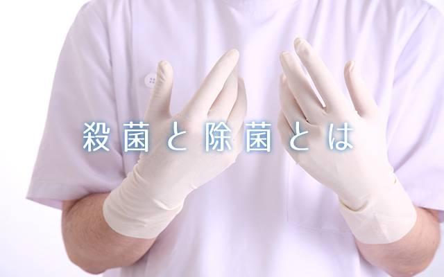 殺菌と除菌とは!?