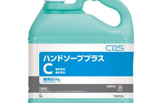 薬用石鹸ハンドソーププラスC|有効成分「トリクロサン」配合の殺菌・消毒用の手洗い石鹸です。無香料・無着色・残香が少ないハンドソープで、特に食品関係の用途に適しています