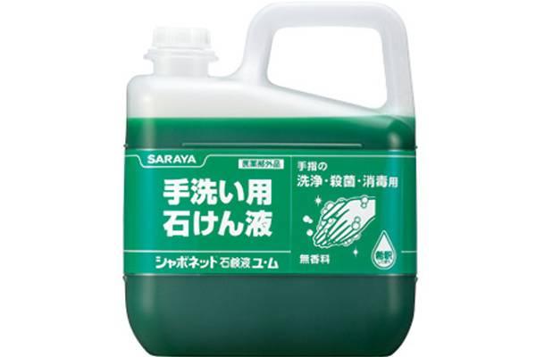 シャボネット石鹸液ユ・ム|香料無添加の手洗い用石けん液で、手洗いと同時に殺菌消毒ができます。 1956年の誕生から愛され続け、50年以上のロングヒット商品です。