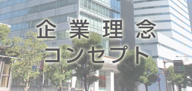 企業理念・コンセプト