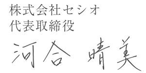 代表取締役_河合晴美_20160321