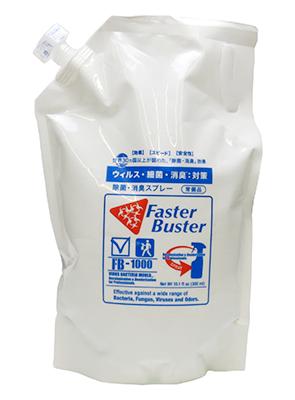 ファスターバスターのお徳用 ご家庭でも、施設・店舗でも ファスターバスターFB-1000 詰替用2Lパウチ